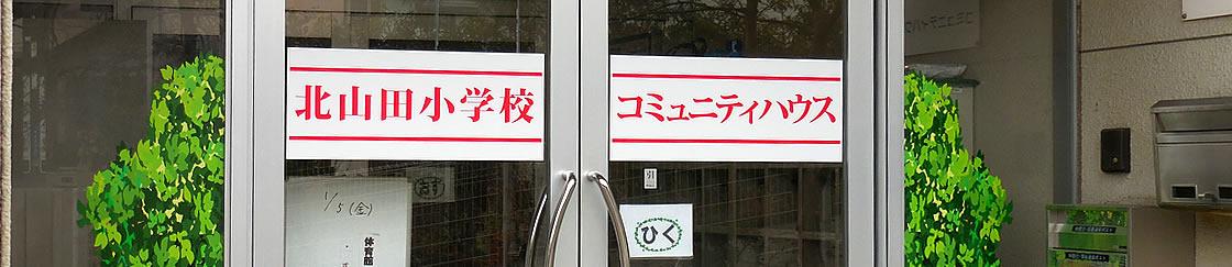 北山田小学校コミュニティハウス外観