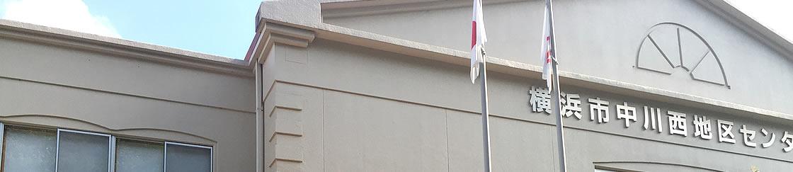 中川西地区センター外観